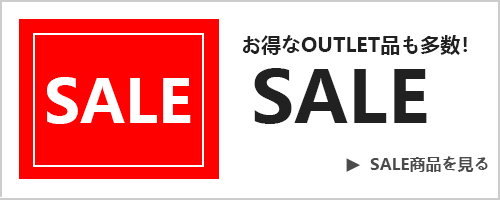 SALE OUTlET アウトレット商品
