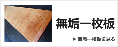 テーブル材 一枚板